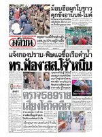 หนังสือพิมพ์มติชน วันเสาร์ที่ 5 กันยายน พ.ศ. 2563