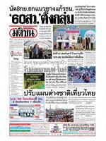 หนังสือพิมพ์มติชน วันจันทร์ที่ 7 กันยายน พ.ศ. 2563