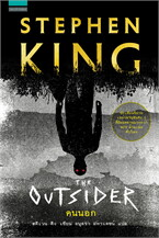 คนนอก THE OUTSIDER (STEPHEN KING)
