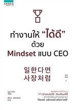 ทำงานให้ ได้ดี ด้วย Mindset แบบ CEO