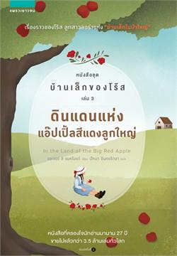 ดินแดนแห่งแอ๊ปเปิ้ลสีแดงลูกใหญ่ หนังสือชุด บ้านเล็กของโร้ส เล่ม 3