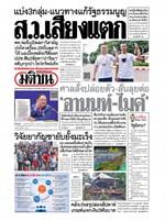 หนังสือพิมพ์มติชน วันอังคารที่ 8 กันยายน พ.ศ. 2563