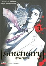 SANCTUARY สุภาพบุรุษทรชน เล่ม 3