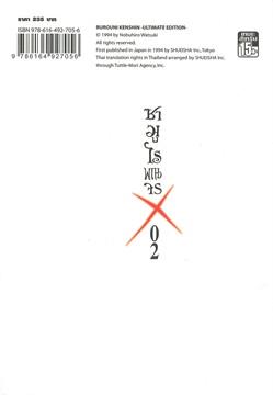 ซามูไรพเนจร เล่ม 2