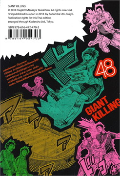 GIANT KILLING เล่ม 48