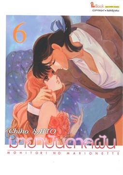 มายาบันดาลฝัน เล่ม 6
