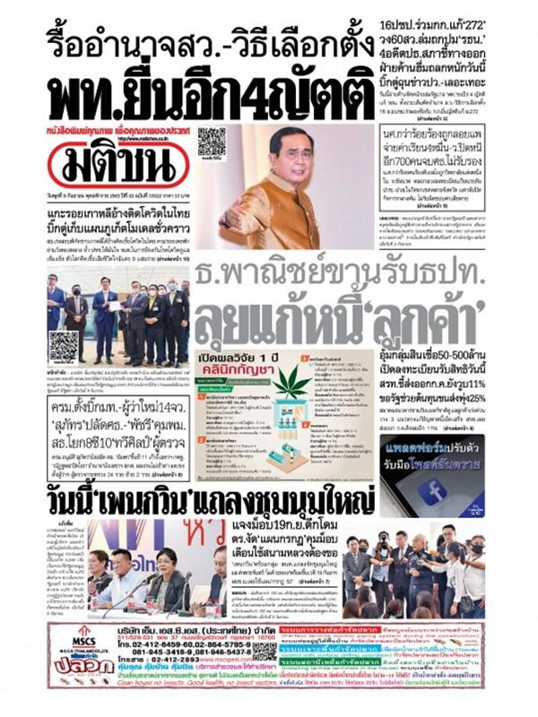หนังสือพิมพ์มติชน วันพุธที่ 9 กันยายน พ.ศ. 2563