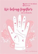 [3 sign of the dream] We belong together เพราะเราเป็นของกัน