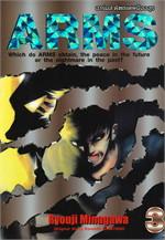 อาร์มส์ หัตถ์เทพมืออสูร ARMS เล่ม 3