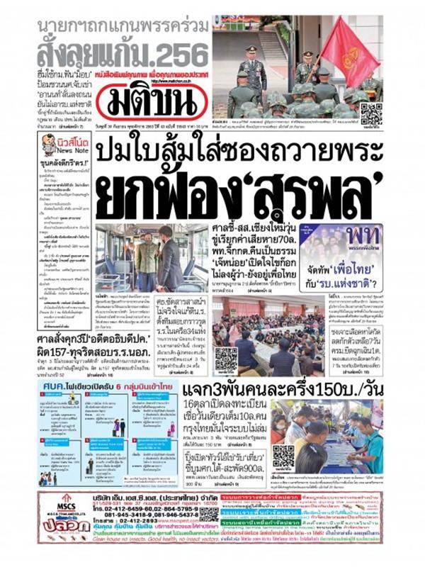 หนังสือพิมพ์มติชน วันพุธที่ 30 กันยายน พ.ศ. 2563