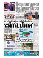 หนังสือพิมพ์มติชน วันพฤหัสบดีที่ 24 กันยายน พ.ศ. 2563
