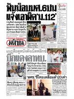หนังสือพิมพ์มติชน วันอังคารที่ 22 กันยายน พ.ศ. 2563
