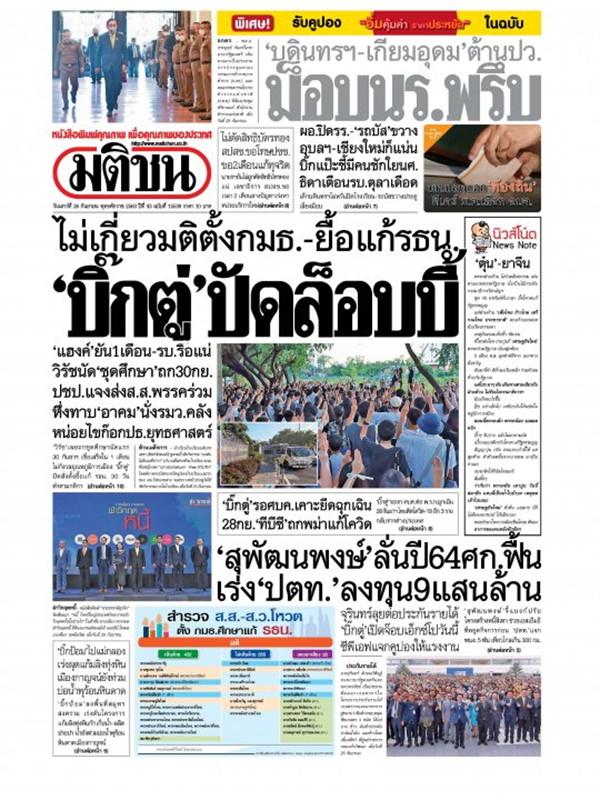 หนังสือพิมพ์มติชน วันเสาร์ที่ 26 กันยายน พ.ศ. 2563