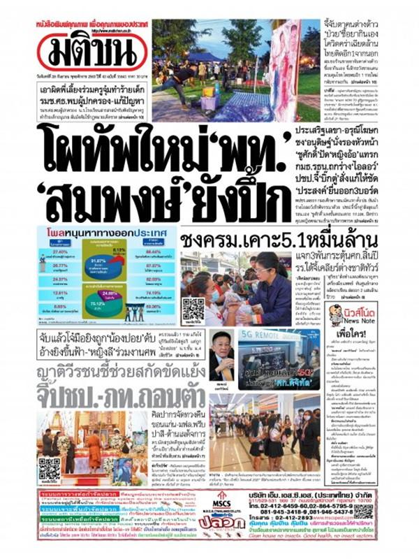 หนังสือพิมพ์มติชน วันจันทร์ที่ 28 กันยายน พ.ศ. 2563