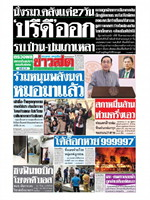 หนังสือพิมพ์ข่าวสด วันพุธที่ 2 กันยายน พ.ศ. 2563