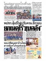 หนังสือพิมพ์มติชน วันอาทิตย์ที่ 13 กันยายน พ.ศ. 2563