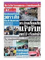 หนังสือพิมพ์ข่าวสด วันเสาร์ที่ 5 กันยายน พ.ศ. 2563