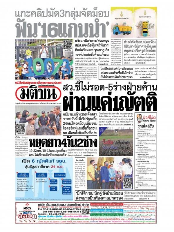 หนังสือพิมพ์มติชน วันพุธที่ 23 กันยายน พ.ศ. 2563