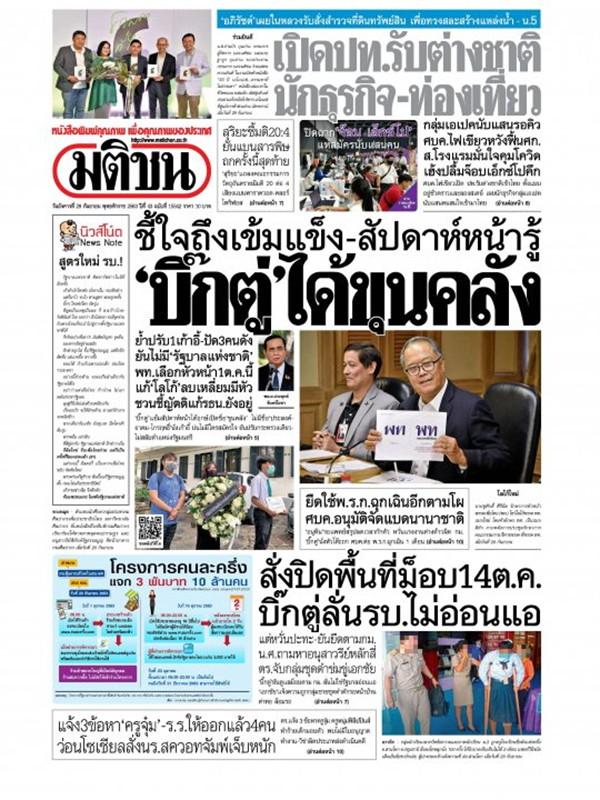 หนังสือพิมพ์มติชน วันอังคารที่ 29 กันยายน พ.ศ. 2563