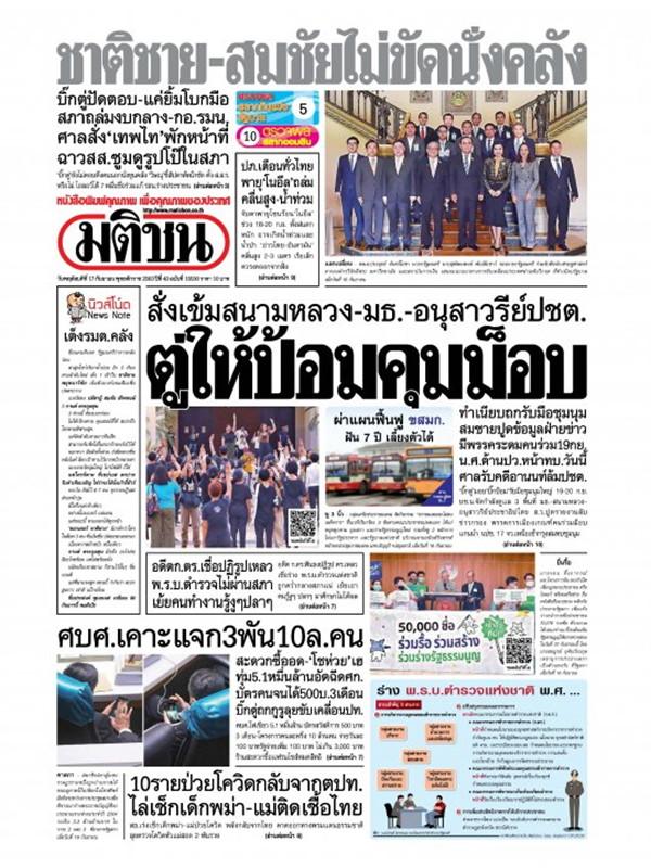 หนังสือพิมพ์มติชน วันพฤหัสบดีที่ 17 กันยายน พ.ศ. 2563