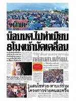 หนังสือพิมพ์มติชน วันอาทิตย์ที่ 20 กันยายน พ.ศ. 2563