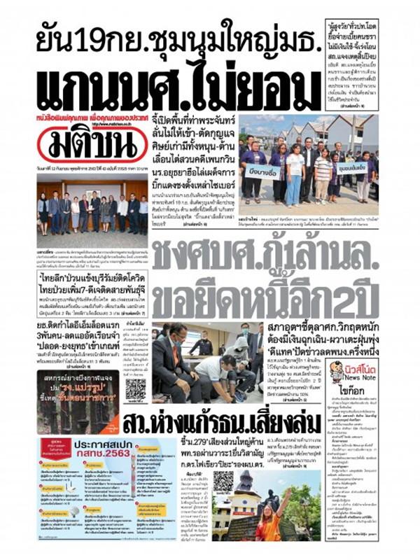 หนังสือพิมพ์มติชน วันเสาร์ที่ 12 กันยายน พ.ศ. 2563
