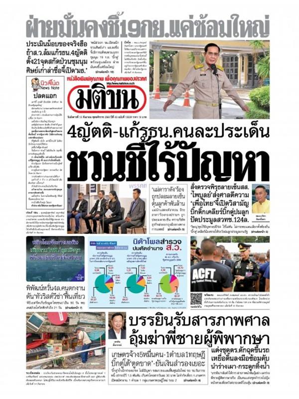 หนังสือพิมพ์มติชน วันอังคารที่ 15 กันยายน พ.ศ. 2563