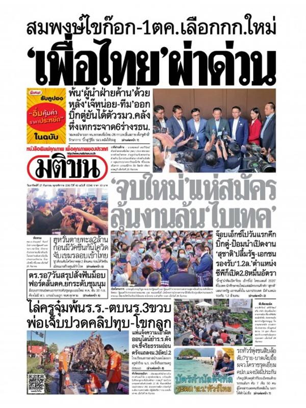 หนังสือพิมพ์มติชน วันอาทิตย์ที่ 27 กันยายน พ.ศ. 2563