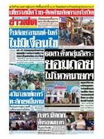 หนังสือพิมพ์ข่าวสด วันจันทร์ที่ 7 กันยายน พ.ศ. 2563