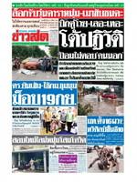 หนังสือพิมพ์ข่าวสด วันพุธที่ 9 กันยายน พ.ศ. 2563