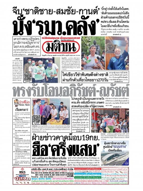 หนังสือพิมพ์มติชน วันพุธที่ 16 กันยายน พ.ศ. 2563