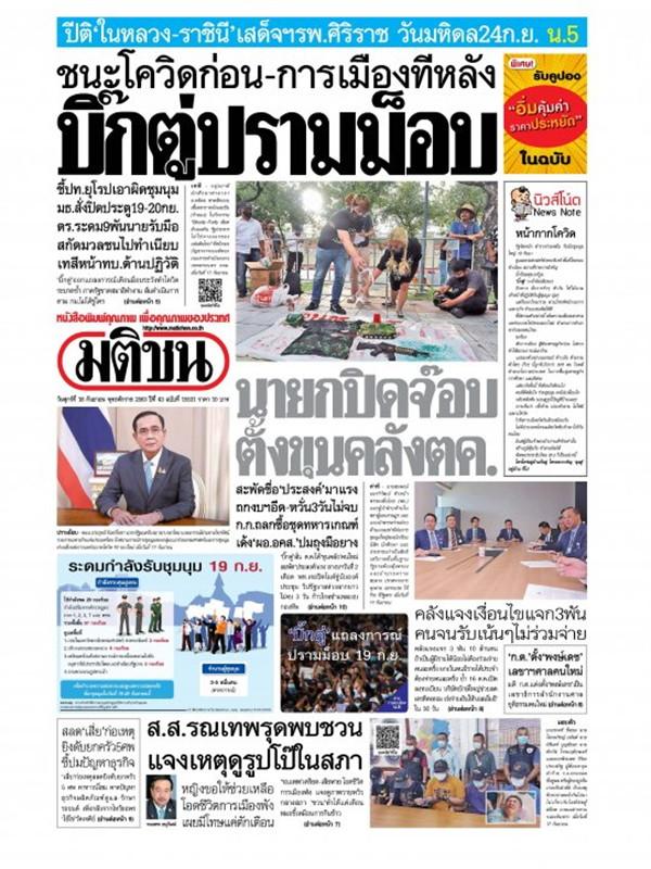 หนังสือพิมพ์มติชน วันศุกร์ที่ 18 กันยายน พ.ศ. 2563