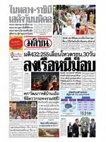 หนังสือพิมพ์มติชน วันศุกร์ที่ 25 กันยายน พ.ศ. 2563