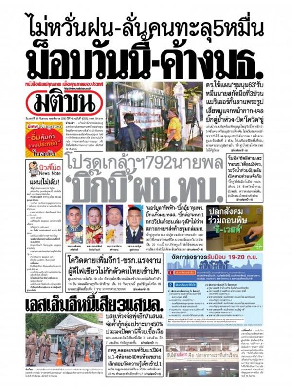 หนังสือพิมพ์มติชน วันเสาร์ที่ 19 กันยายน พ.ศ. 2563
