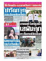 หนังสือพิมพ์ข่าวสด วันอังคารที่ 8 กันยายน พ.ศ. 2563