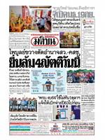 หนังสือพิมพ์มติชน วันจันทร์ที่ 14 กันยายน พ.ศ. 2563