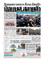 หนังสือพิมพ์มติชน วันจันทร์ที่ 21 กันยายน พ.ศ. 2563