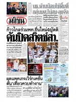 หนังสือพิมพ์มติชน วันศุกร์ที่ 11 กันยายน พ.ศ. 2563
