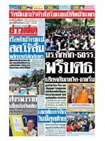 หนังสือพิมพ์ข่าวสด วันอาทิตย์ที่ 6 กันยายน พ.ศ. 2563