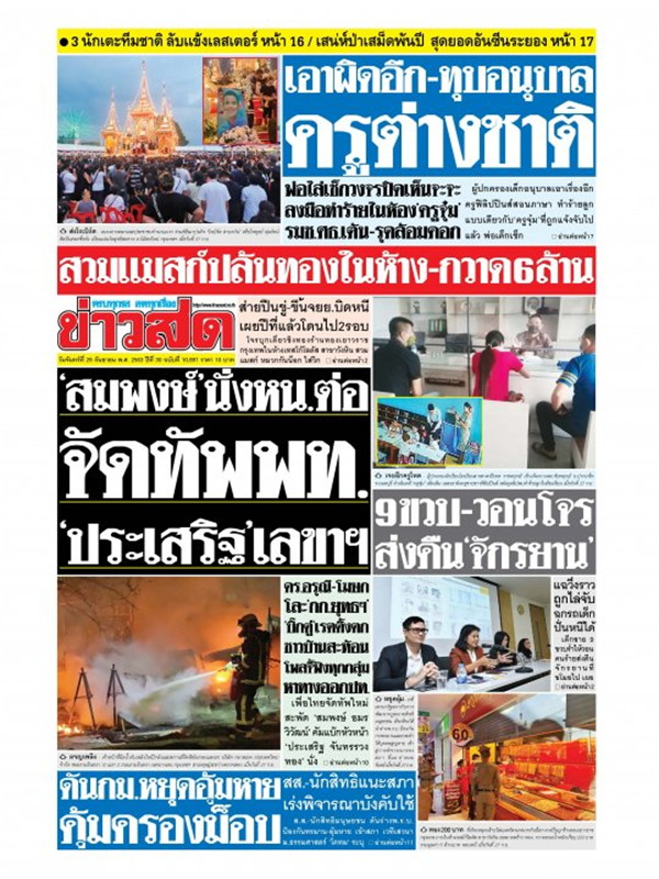 หนังสือพิมพ์ข่าวสด วันจันทร์ที่ 28 กันยายน พ.ศ. 2563