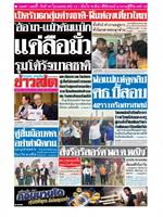 หนังสือพิมพ์ข่าวสด วันอังคารที่ 29 กันยายน พ.ศ. 2563