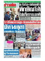 หนังสือพิมพ์ข่าวสด วันพุธที่ 30 กันยายน พ.ศ. 2563