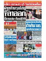 หนังสือพิมพ์ข่าวสด วันพฤหัสบดีที่ 10 กันยายน พ.ศ. 2563
