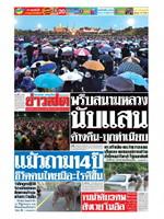 หนังสือพิมพ์ข่าวสด วันอาทิตย์ที่ 20 กันยายน พ.ศ. 2563