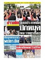 หนังสือพิมพ์ข่าวสด วันจันทร์ที่ 21 กันยายน พ.ศ. 2563