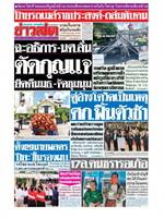 หนังสือพิมพ์ข่าวสด วันเสาร์ที่ 12 กันยายน พ.ศ. 2563