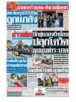 หนังสือพิมพ์ข่าวสด วันศุกร์ที่ 18 กันยายน พ.ศ. 2563