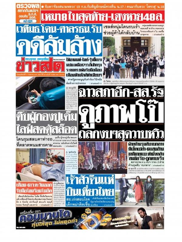 หนังสือพิมพ์ข่าวสด วันพฤหัสบดีที่ 17 กันยายน พ.ศ. 2563