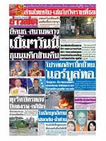 หนังสือพิมพ์ข่าวสด วันเสาร์ที่ 19 กันยายน พ.ศ. 2563
