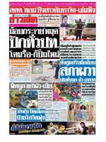หนังสือพิมพ์ข่าวสด วันอังคารที่ 22 กันยายน พ.ศ. 2563